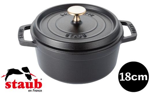 H50-08 STAUB Picot Cocotte Round 18㎝(ブラック) 【トライアルキャンペーン対象謝礼品】