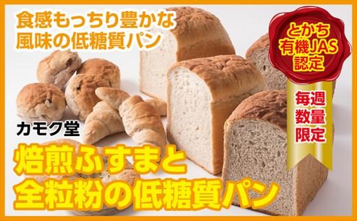 [1214]とかち有機JAS認定「焙煎ふすまと全粒粉」の低糖質パン