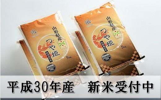 007 新鮮パックつや姫20kg(5kg×4袋)
