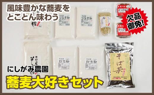 [0611]蕎麦大好きセット