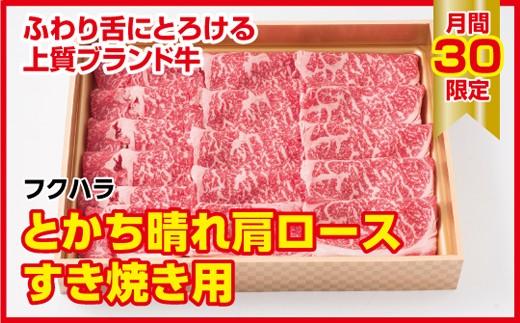 【1560】十勝鹿追産牛肉「とかち晴れ」肩ロースすきやき