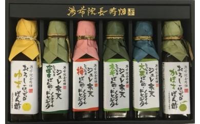 ジュレ寒天ぽん酢ドレッシングセット 115ml×6本入り FN