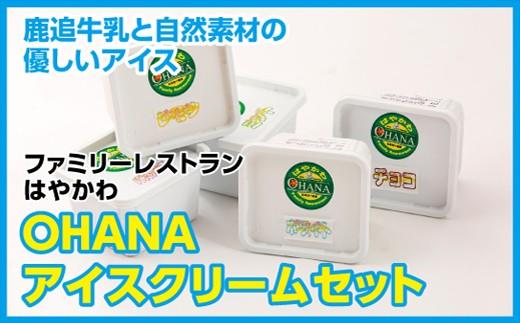 [0714]OHANAアイスクリームセット