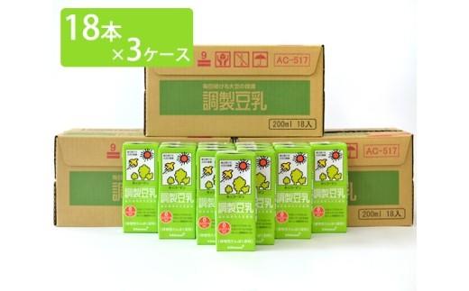 No.048 調製豆乳200ml