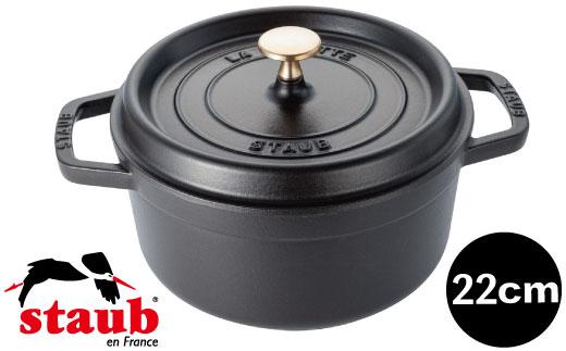 H65-01 STAUB Picot Cocotte Round 22㎝(ブラック) 【トライアルキャンペーン対象謝礼品】