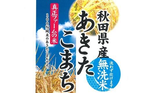 【新米】50P3010 秋田県産あきたこまち(無洗米)10kg【50P】