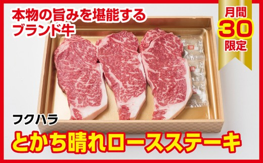 [1510]十勝鹿追産牛肉「とかち晴れ」ロースステーキ