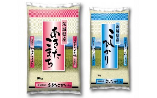 No.130 稲敷米食べ比べセット15kg / お米 精米 あきたこまち コシヒカリ 茨城県 人気