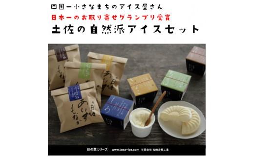 【日本一のお取り寄せグランプリ受賞】土佐の自然派アイスセット(15個)