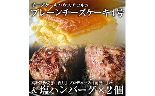 プレーンチーズケーキ4号&塩ハンバーグ2個セット