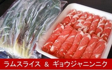 北海道民定番 ラムスライス1kg & ギョウジャニンニク200gセット