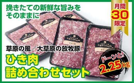 [0522]大草原の放牧豚 ひき肉詰合せセット