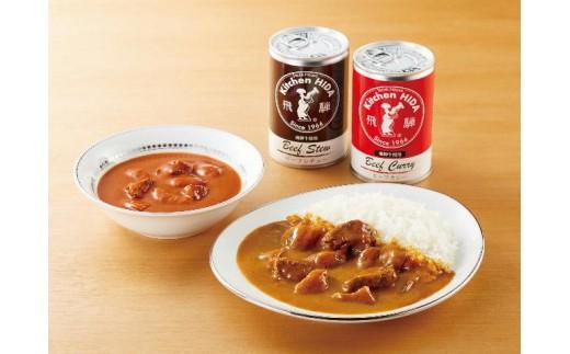 58E015 〈キッチン飛騨〉贅沢缶詰セット
