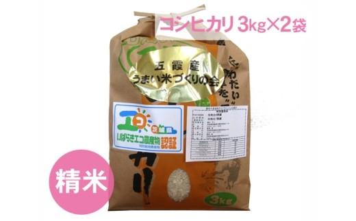 No.091 五霞町産うまい米コシヒカリ(精米)6kg