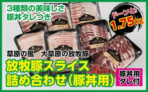 [0513]放牧豚スライス肉詰合せ(豚丼用)