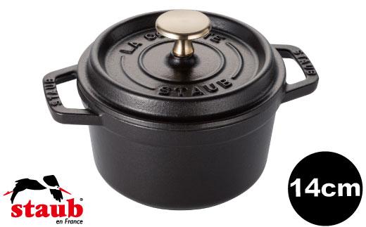 H35-08  STAUB Picot Cocotte Round 14㎝ (ブラック) 【トライアルキャンペーン対象謝礼品】
