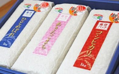 [№5685-1018]減農薬白米1kg×3点セット
