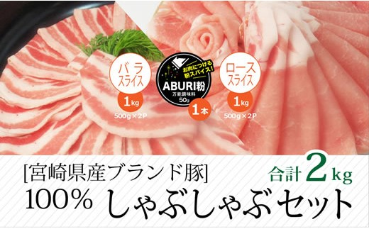 宮崎県産ブランド豚しゃぶしゃぶセット2kg+粉スパイス【B278】