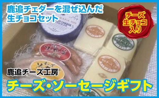 [1113]チーズ、ソーセージギフト(チーズ生チョコ入り)