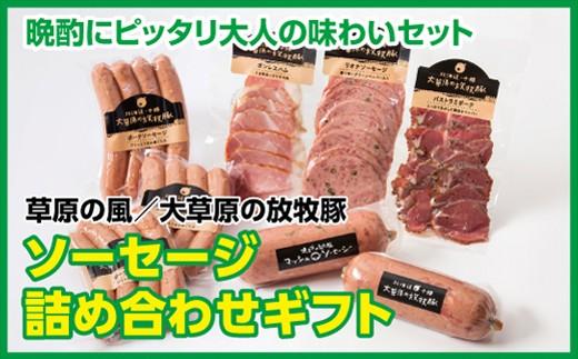 [0520]放牧豚ソーセージ詰め合わせギフト