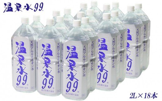 A1-0801/飲む温泉水/温泉水99(2L×18本)