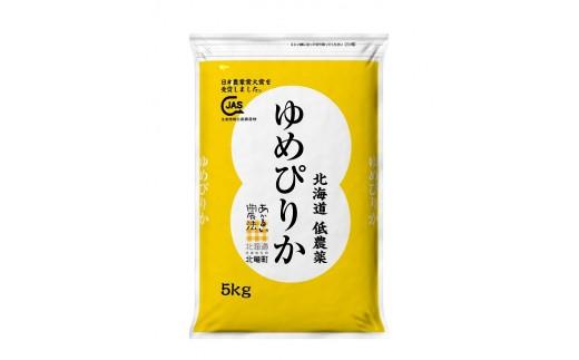 【29年産米随時発送】 A090 ゆめぴりか 5kg 低タンパク・低農薬米