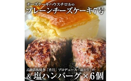 盛岡有名店のチーズケーキ7号&塩ハンバーグ6個セット