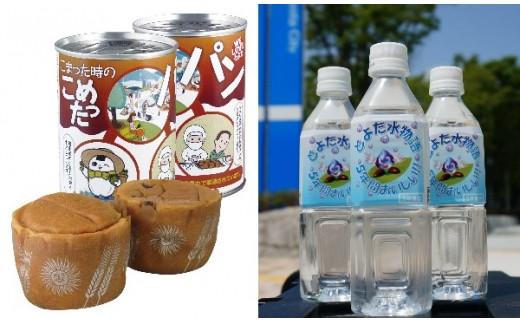 【備蓄用】とよた水物語9ℓ、こめったパン9缶セット(災害時3日分の食料及び飲料水)