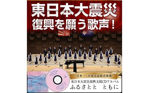 日本一!不来方高校音楽部CD「ふるさとと ともに」