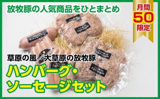 [0521]大草原の放牧豚 ハンバーグ・ソーセージセット