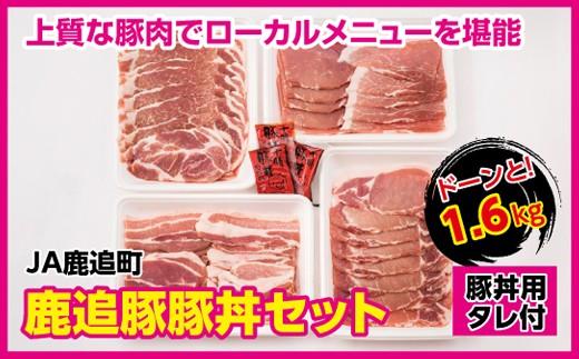 [0119]鹿追豚Dセット 豚丼用タレ付