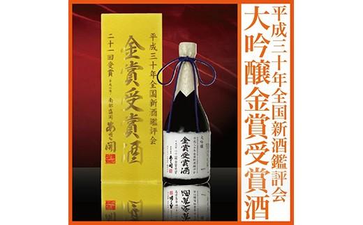平成三十年全国 金賞受賞酒大吟醸720ml