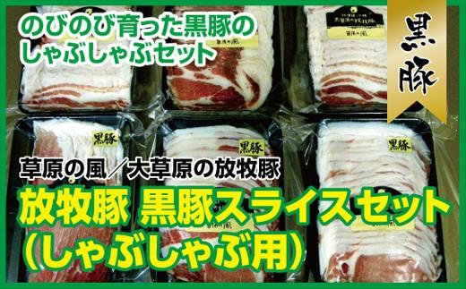 [0526]大草原の放牧黒豚スライスセット(しゃぶしゃぶ用)