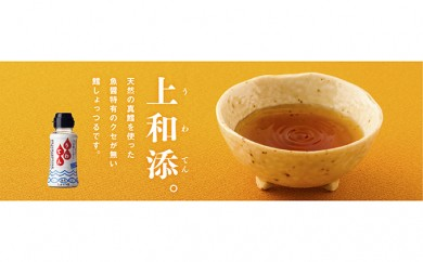 [№5685-1048]万能調味料「うわてん(鱈しょっつる)」(2本セット・5000円)
