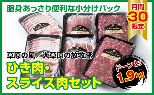 [0523]大草原の放牧豚 ひき肉・スライス肉詰合せ