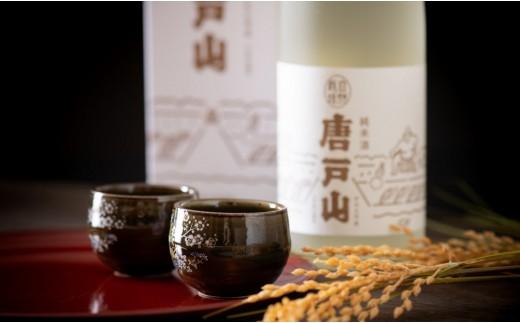 [F016] 自然栽培こしひかり使用純米酒「唐戸山」2本セット