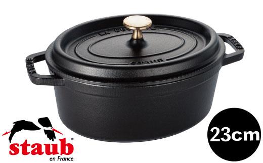 H57-01 STAUB Picot Cocotte Oval 23㎝(ブラック) 【トライアルキャンペーン対象謝礼品】