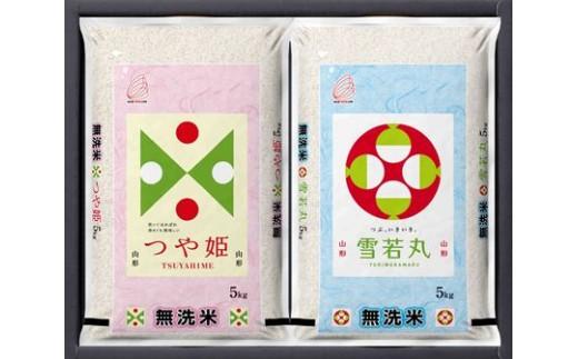 NA423 【クレジット限定】平成30年産米 無洗米つや姫 5kg、雪若丸 5kg TO