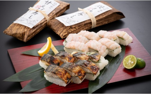 [A046] 自然栽培こしひかり羽咋米使用「焼き鯖寿し」2本・「甘えび寿し」2本セット