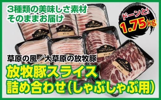 [0515]放牧豚スライス肉詰合せ(しゃぶしゃぶ用)