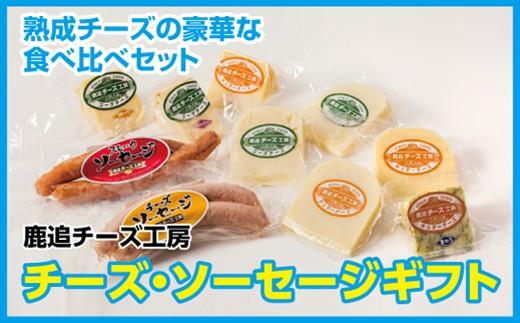 [1112]チーズ・ソーセージギフト