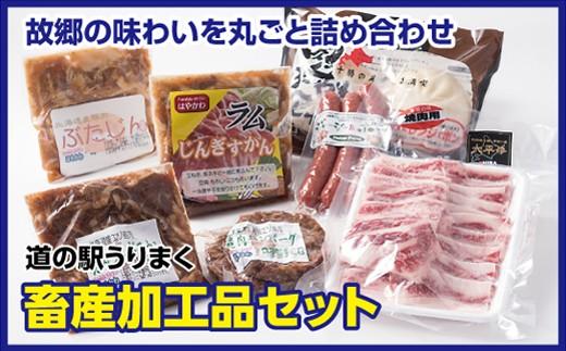 [0812]畜産加工品セット