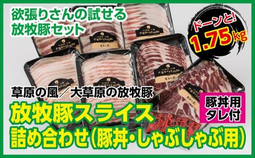 [0516]放牧豚スライス肉詰合せ(豚丼用・しゃぶしゃぶ用)