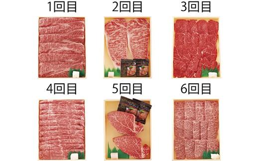 極上の長崎和牛を6ヵ月連続で毎月お届けします