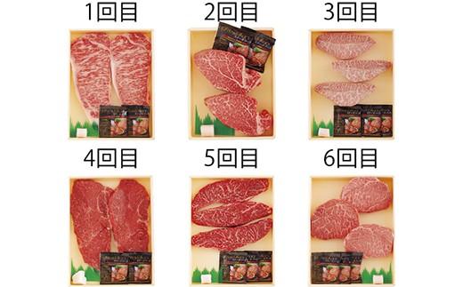 長崎和牛の様々な部位のステーキを6ヵ月連続で毎月お届けします