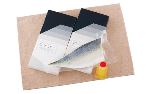 ハーブで育てた長崎のブランド鯖から、老舗料理人が作る究極のしめ鯖