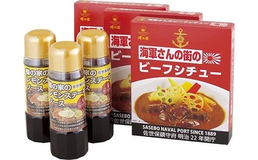 醤油ベースで甘酸っぱいステーソースと牛肉ごろっとコクのあるビーフシチューです
