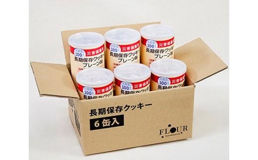 No.068 長期保存クッキー6缶入(プレーン味)