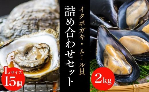 E-05 豊前海産特選生鮮ムール貝とイタボガキの詰合せ(A)