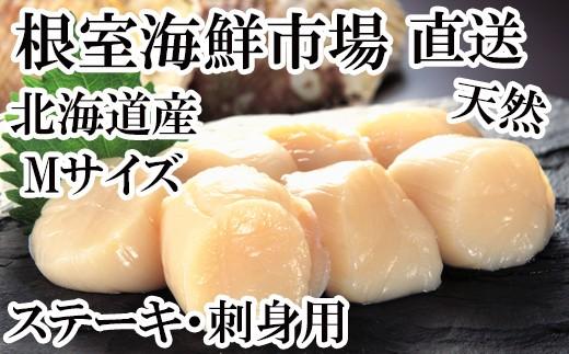 CA-42064 北海道産お刺身用天然ほたて貝柱900g